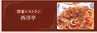 洋食レストラン 西洋亭