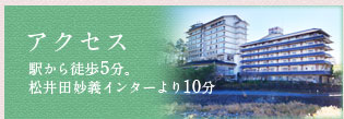 アクセス 駅から徒歩5分。 松井田妙義インターより10分