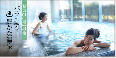 バラエティ豊かな温泉