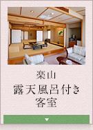 楽山館 露天風呂付き客室