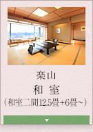楽山館 和室